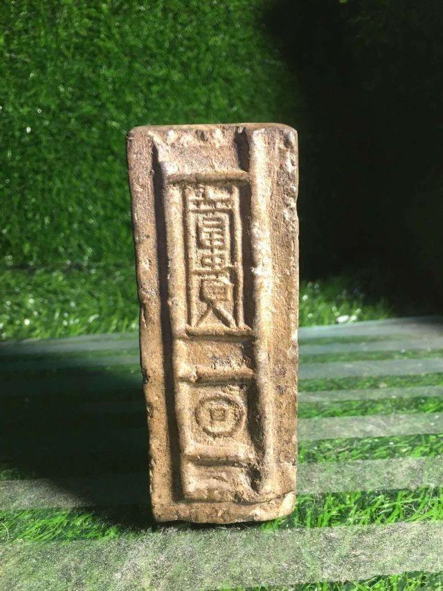 汉砖砚,《富贵+钱纹》